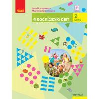 НУШ. Я исследую мир. Учебник 2 класс Большакова. Часть 1