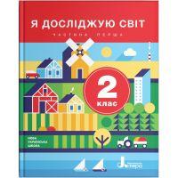 НУШ. Я исследую мир. Учебник 2 класс (Ищенко, Ващенко) часть 1
