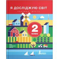 НУШ. Я исследую мир. Учебник 2 класс (Ищенко, Ващенко) часть 2