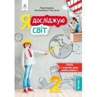 НУШ. Я исследую мир. Учебник 2 класс Вашуленко. Часть 1