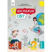 НУШ. Я исследую мир. Учебник 2 класс Вашуленко. Часть 2