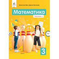 НУШ Учебник Освіта Математика 3 класс Часть 1 Бевз