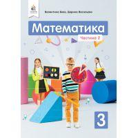 НУШ Учебник Освіта Математика 3 класс Часть 2 Бевз