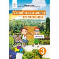 НУШ Учебник Освіта Украинский язык и чтение 3 класс Часть 1 Вашуленко