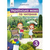 НУШ Учебник Освіта Украинский язык и чтение 3 класс Часть 2 Вашуленко