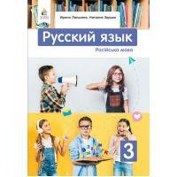 НУШ Учебник Освіта Русский язык 3 класс Лапшина
