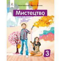 НУШ Учебник Освіта Искусство 3 класс Интегрированный курс Калиниченко