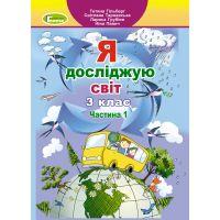 НУШ Учебник Генеза Я исследую мир 3 класс Часть 1 Гильберг