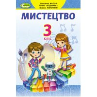 НУШ Учебник Генеза Искусство 3 класс Масол