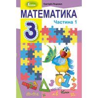 НУШ Учебник Генеза Математика 3 класс Часть 1 Лишенко