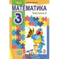 НУШ Учебник Генеза Математика 3 класс Часть 2 Лишенко