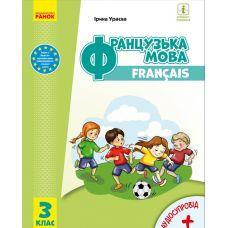 Французский язык: учебник для 3 класса (Ураева) - Издательство Ранок - ISBN 978-617-09-6284-3