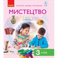 Искусство: учебник для 3 класса (Рубля) - Издательство Ранок - ISBN 978-617-09-6267-6