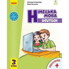 Немецкий язык: учебник для 3 класса (Сотникова) - Издательство Ранок - ISBN 978-617-09-6283-6