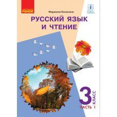 Русский язык и чтение: учебник для 3 класса (Коченгина) часть 1 - Издательство Ранок - ISBN 978-617-09-6272-0