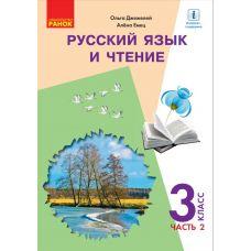 Русский язык и чтение: учебник для 3 класса (Коченгина) часть 2 - Издательство Ранок - ISBN 978-617-09-6273-7