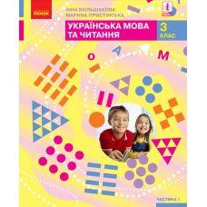 Украинский язык и чтение: учебник для 3 класса (Большакова) часть 1 - Издательство Ранок - ISBN 978-617-09-6276-8
