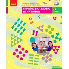 Украинский язык и чтение: учебник для 3 класса (Большакова) часть 2 - Издательство Ранок - ISBN 978-617-09-6277-5