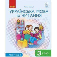 Украинский язык и чтение: учебник для 3 класса (Иваница) часть 1 - Издательство Ранок - ISBN 978-617-09-6274-4