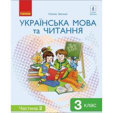 Украинский язык и чтение: учебник для 3 класса (Иваница) часть 2 - Издательство Ранок - ISBN 978-617-09-6275-1