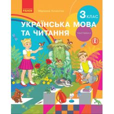 Украинский язык и чтение: учебник для 3 класса (Коченгина) часть 2 - Издательство Ранок - ISBN 978-617-09-6269-0