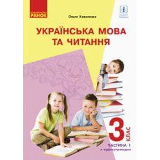 Украинский язык и чтение: учебник для 3 класса (Коваленко) часть 1 - Издательство Ранок - ISBN 978-617-09