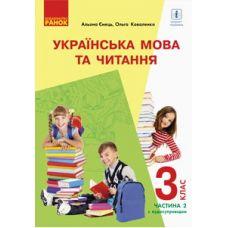 Украинский язык и чтение: учебник для 3 класса (Коваленко) часть 2 - Издательство Ранок - ISBN 978-617-09
