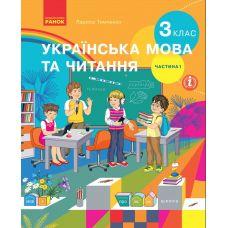 Украинский язык и чтение: учебник для 3 класса (Тимченко) часть 1 - Издательство Ранок - ISBN 978-617-09-6268-3