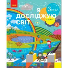 Я исследую мир: учебник для 3 класса (Бибик) часть 1 - Издательство Ранок - ISBN 978-617-09-6280-5