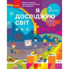 Я исследую мир: учебник для 3 класса (Корниенко) часть 2 - Издательство Ранок - ISBN 978-617-09-6281-2