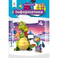 НУШ Учебник Освіта Информатика 4 класс Коршунова