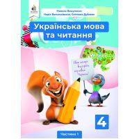 НУШ Учебник Освіта Украинский язык и чтение 4 класс Часть 1 Вашуленко