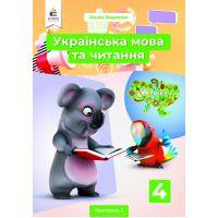 НУШ Учебник Освіта Украинский язык и чтение 4 класс Часть 2 Вашуленко