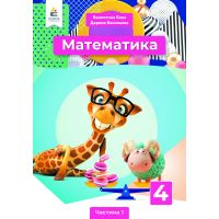 НУШ Учебник Освіта Математика 4 класс Часть 1 Бевз