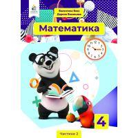 НУШ Учебник Освіта Математика 4 класс Часть 2 Бевз