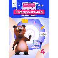 НУШ Учебник Освіта Информатика 4 класс Ломаковская