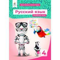 НУШ Учебник Освіта Русский язык 4 класс Лапшина