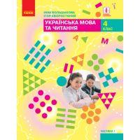 НУШ Учебник Ранок Украинский язык и чтение 4 класс Часть 1 Большакова
