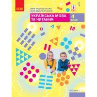 НУШ Учебник Ранок Украинский язык и чтение 4 класс Часть 2 Большакова
