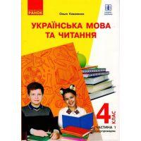 НУШ Учебник Ранок Украинский язык и чтение 4 класс Часть 1 Коваленко