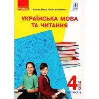 НУШ Учебник Ранок Украинский язык и чтение 4 класс Часть 2 Коваленко