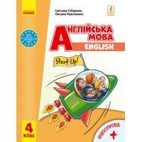 НУШ Учебник Ранок Английский язык 4 класс Start Up! с аудиосопровождением Губарєва Павличенко