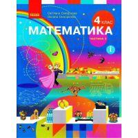 НУШ Учебник Ранок Математика 4 класс Часть 2 Скворцова Оноприенко