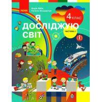 НУШ Учебник Ранок Я исследую мир 4 класс Часть 1 Бибик Бондарчук