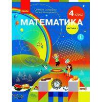 НУШ Учебник Ранок Математика 4 класс Часть 1 Скворцова Оноприенко