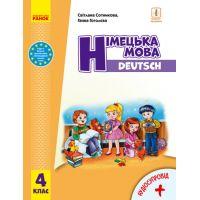 НУШ Учебник Ранок Немецкий язык 4 класс с аудиосопровождением Сотникова Гоголева
