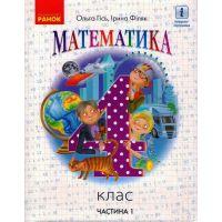 НУШ Учебник Ранок Математика 4 класс Часть 1 Гись Филяк
