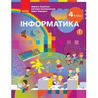 НУШ Учебник Ранок Информатика 4 класс Корниенко Крамаровская