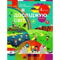 НУШ Учебник Ранок Я исследую мир 4 класс Часть 2 Бибик Бондарчук