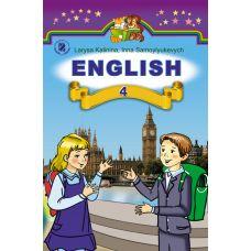 Английский язык 4 класс. Учебник (Калинина) - Издательство Генеза - ISBN 978-966-11-0627-6